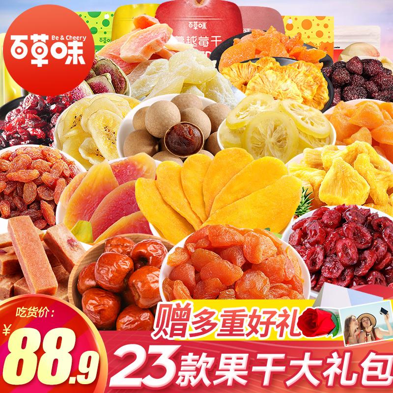 百草味零食大礼包组合女生水果干混合一整箱休闲食品小吃的成人款券后88.90元