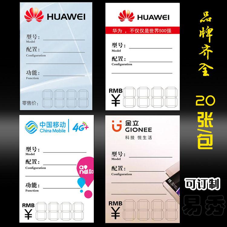 OPPO标价牌价格标签华为4G标签手机店标价签标签纸每包20张新款