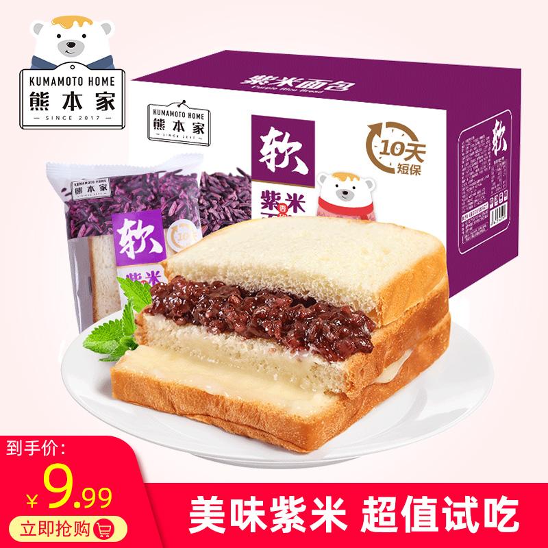 熊本家紫米面包500g吐司整箱土司奶酪手撕网红早餐切片糕点零食品 thumbnail