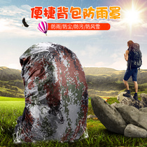 Yuanyuan Outdoor Backpack rainproof cover anti-dirty ride mountaineering shoulder bag waterproof cover dustproof waterproof sleeve 60 liters