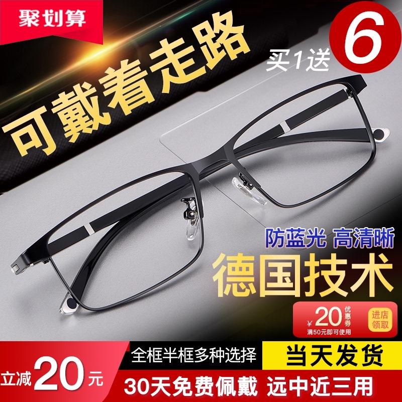 智能老花镜男远近两用高清防蓝光便携式老光眼镜自动调节度数老人