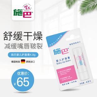 德国进口施巴婴儿宝宝润唇膏舒缓干燥温和补水儿童护唇膏保湿滋润