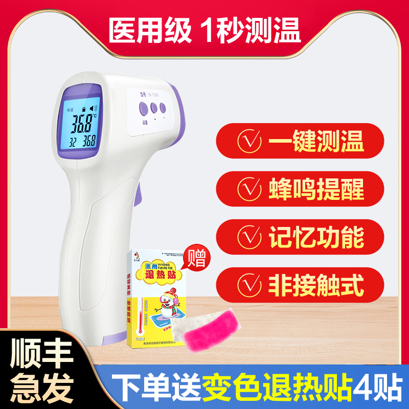 Infant electronic infrared thermometer for children and adults high precision frontal temperature gun for medical fever