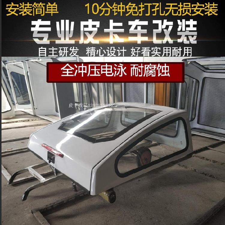 江铃骐铃皮卡专用运动款斜盖掀背式防雨棚车厢后盖后雨棚后箱盖
