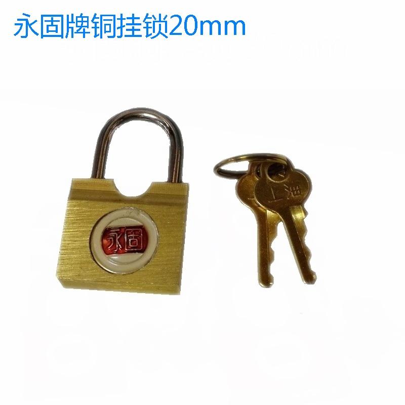 永固铜挂锁20mm横开小挂锁学生寝室小铜锁行李箱小锁头1001-2柜锁