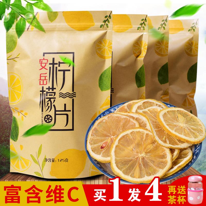 (用50.2元券)柠檬片泡茶泡水干片美白即食柠檬茶柠檬水散装特级新鲜袋装花茶