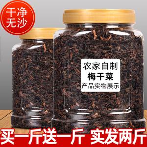 领【3元券】购买正宗浙江绍兴农家自制特级梅干菜