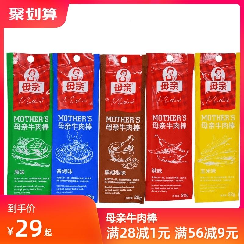母亲牌母亲牛肉棒22g*12条即食牛肉干原味黑胡椒咖喱辣牛肉条零食