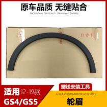 适用于广汽传祺GS4GS5左前轮眉右前轮眉左后轮眉右后轮眉轮边饰条