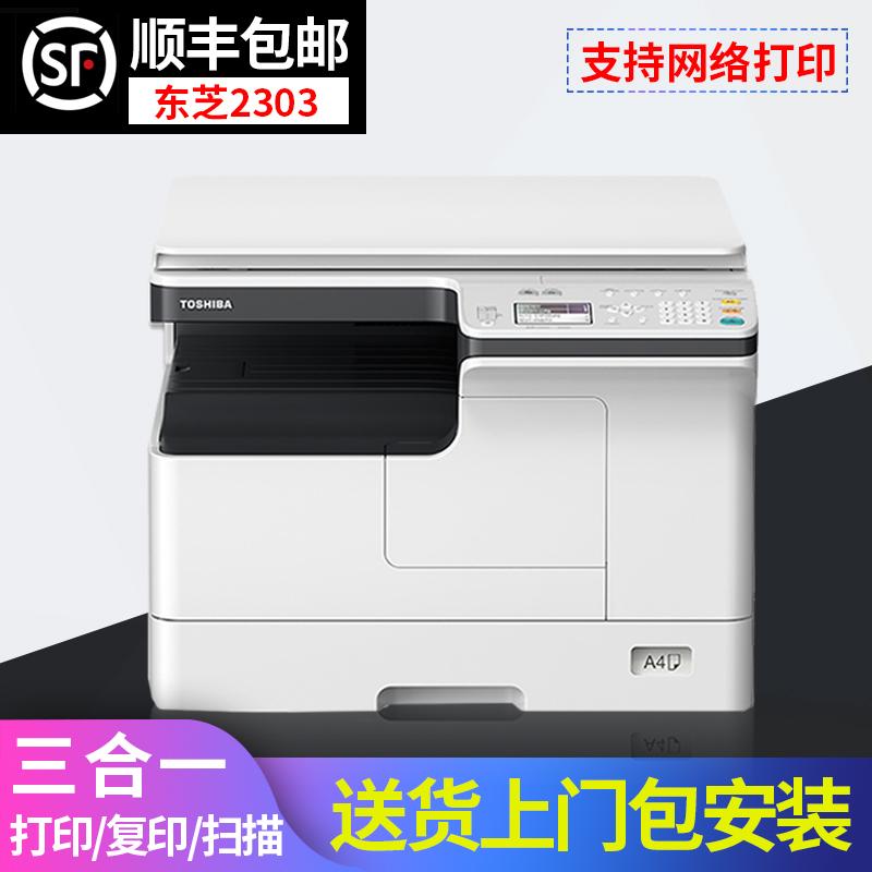 东芝2303am激光打印机复印一体机办公用大型彩色扫描三合一复合机黑白激光a4纸a3打印机办公室多功能商务商用