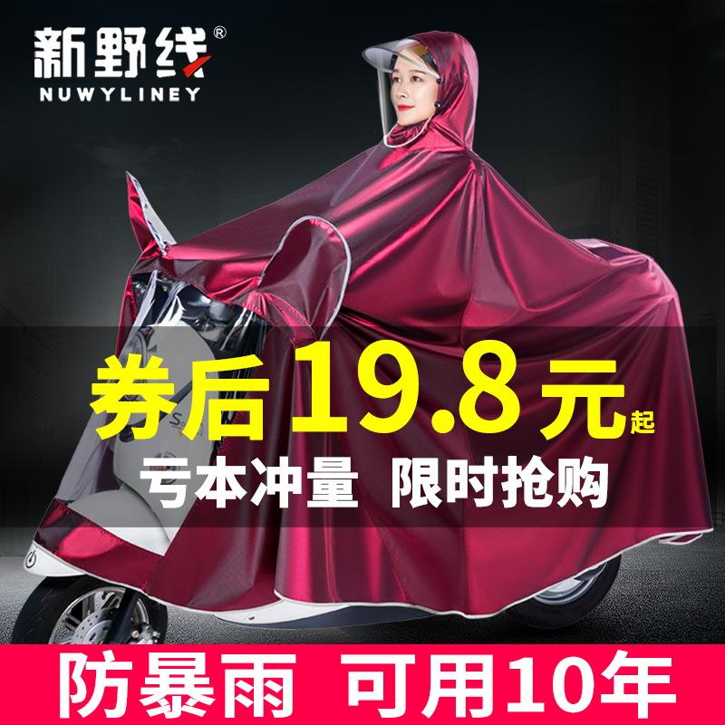 电动摩托电瓶车雨衣专用长款全身男骑行雨披女加厚单人双人防暴雨