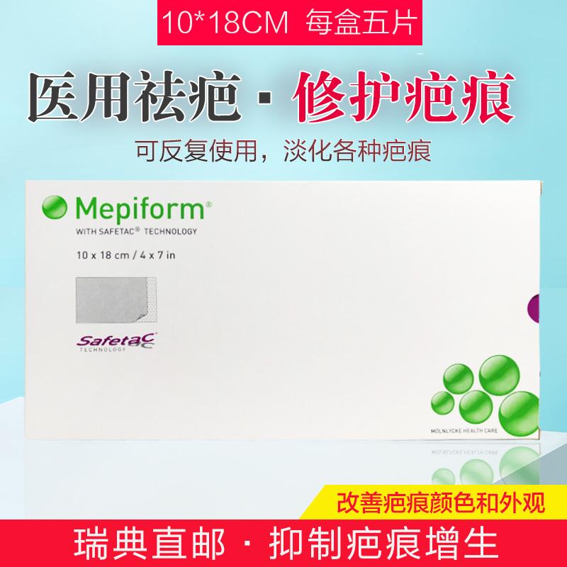 [格格宝贝瑞典代购淡疤护理]瑞典直邮代购Mepiform疤痕贴淡月销量7件仅售359元