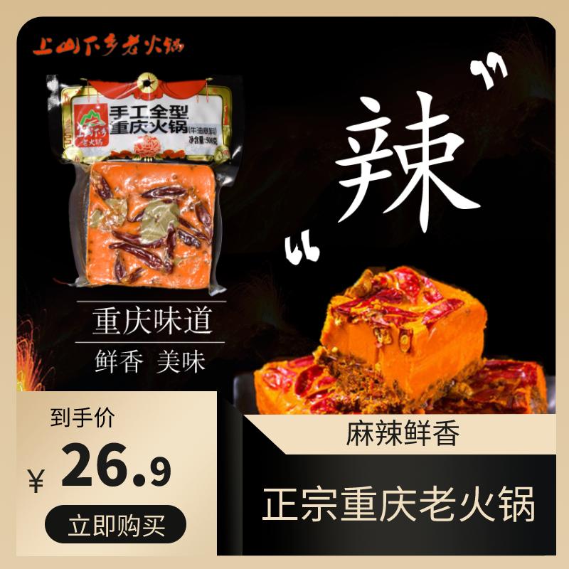 【上山下乡】重庆正宗牛油老火锅底料冒菜麻辣烫调料