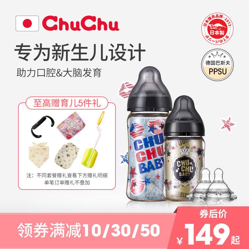 chuchubaby啾啾日本进口新生儿奶瓶