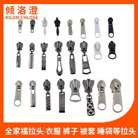 拉链头拉链配件衣服通用5号拉头3号被套8号尼龙加厚拉锁头可拆卸