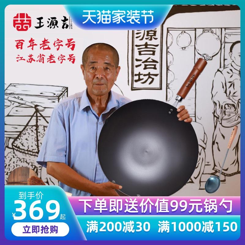 王源吉铁锅老式家用炒锅精铸铁无涂层炒菜不粘锅燃气灶煤气专适用