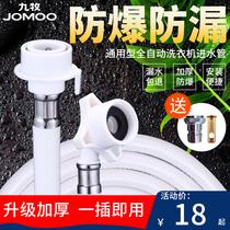 双缸半自动洗衣机进水管注水管入水延长管注水管上水软管海尔美