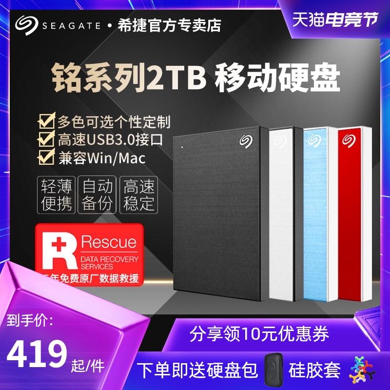 顺丰包邮Seagate希捷移动硬盘2t高速usb3.0 2t移动硬盘苹果移动盘外接手机PS4游戏mac铭2T硬盘大容量硬盘2t Изображение 1