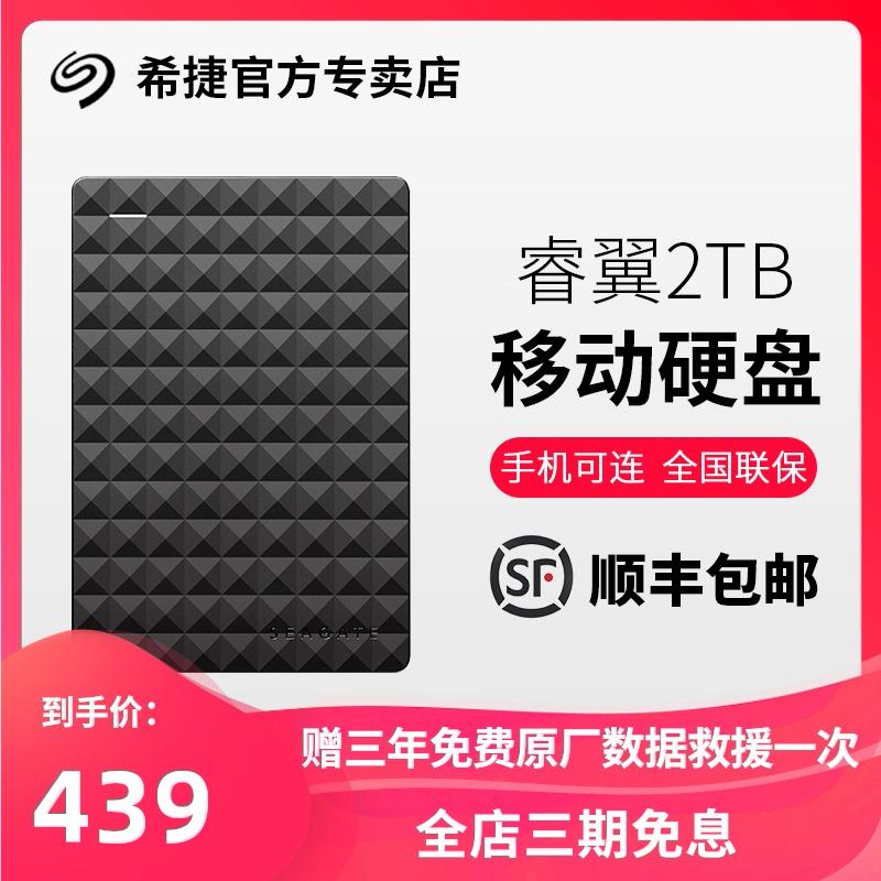 顺丰包邮 希捷移动硬盘2t睿翼2.5寸usb3.0高速移动硬移动盘2t Изображение 1