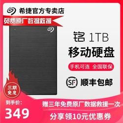 希捷移动硬盘usb3.0 1t usb3.0 铭1tb 高速 移动硬移动盘1t硬盘