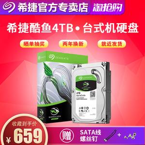 领10元券购买【领卷再减】Seagate/希捷 ST4000DM004 酷鱼4T 电脑台式机械硬盘4TB