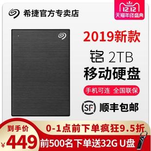 高速 2tb苹果移动盘 希捷移动硬盘2t 移动硬移动盘 usb3.0睿品2tb