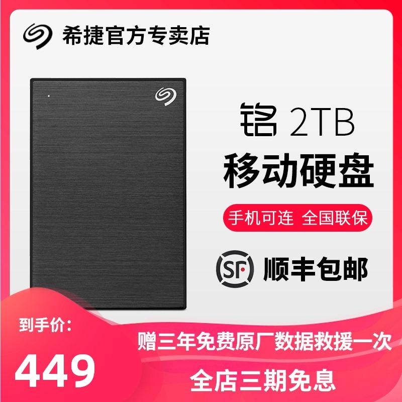 Seagate希捷移动硬盘2t高速usb3.0 2t移动硬盘苹果移动盘外接手机PS4游戏非固态外置mac铭2T硬盘大容量硬盘2t