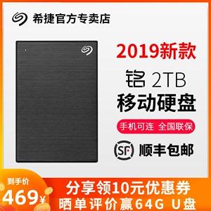 希捷移动硬盘2t usb3.0睿品2tb 高速 移动硬移动盘 2tb苹果移动盘