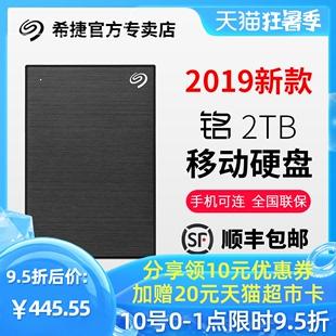希捷移动硬盘2t usb3.0睿品2tb 高速 移动硬移动盘 2tb苹果移动盘图片