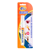 Emergency decontamination pen Portable go grease stains white clothes go stain artifact detergent magic stick go stain pen clothes