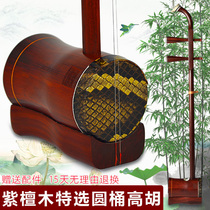 Long Yao brand old material Rosewood barrel Gao Hu accompaniment Huangmei opera with high-pitched erhu national musical instrument Accessories