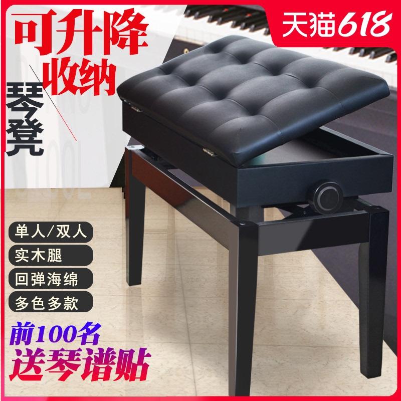 实木加厚钢琴凳子单人练琴古筝凳