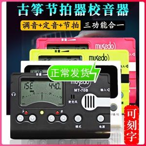 小天使70B古筝调音器定校音器节拍器三合一Musedo妙事多乐器配件