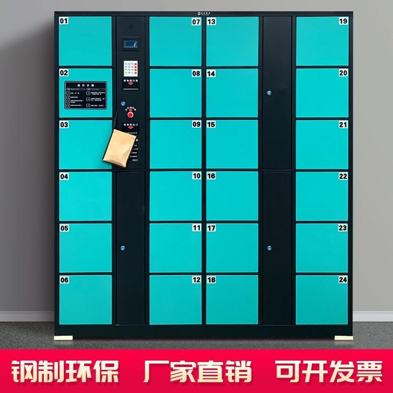 Supermarket electronic deposit cabinet wechat code scanning storage cabinet unit intelligent face recognition self service mobile phone deposit cabinet