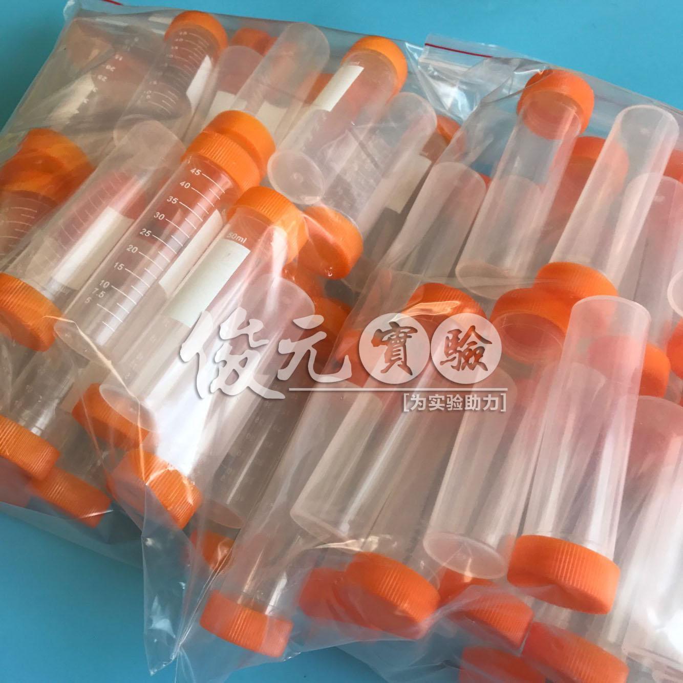 塑料50ml平底试管 螺口离心管样品管EP管种子瓶 50支 带刻度