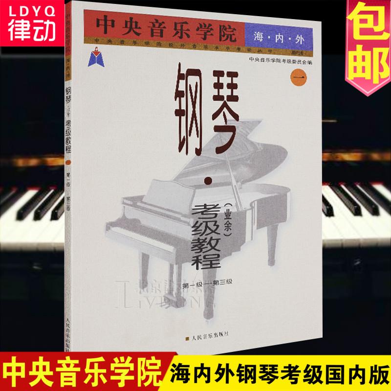 正版教材 中央音乐学院海内外钢琴考级教程第1-3级钢琴考级书籍