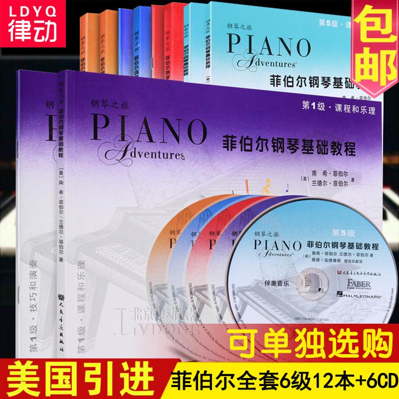 菲伯尔钢琴基础教程第1 2 3 4 5 6级全套课程乐理技巧演奏教材5CD
