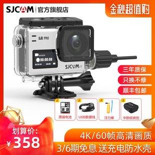SJCAM SJ8Pro运动相机4K高清vlog防水下摄像头盔摩托车行车记录仪