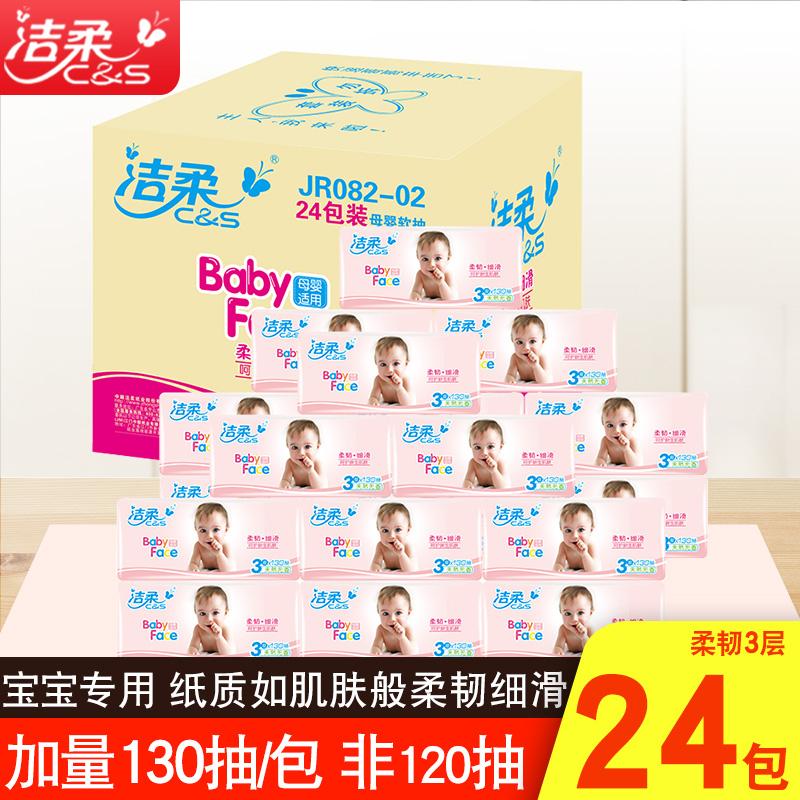 59.90元包邮洁柔婴儿抽纸巾24包整箱宝宝用家庭装婴幼儿餐巾纸130抽