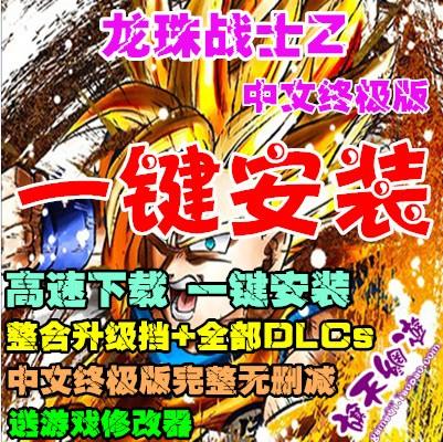 龙珠战士Z 终极版 中文版  免Steam 送修改器 PC电脑单机动作游戏