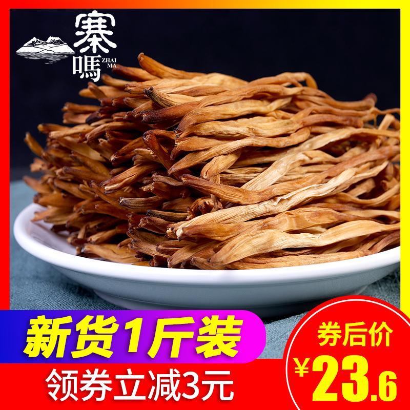 【寨吗】黄花菜干货500g无硫农家自产金针菜湖南祁东黄花菜土特产