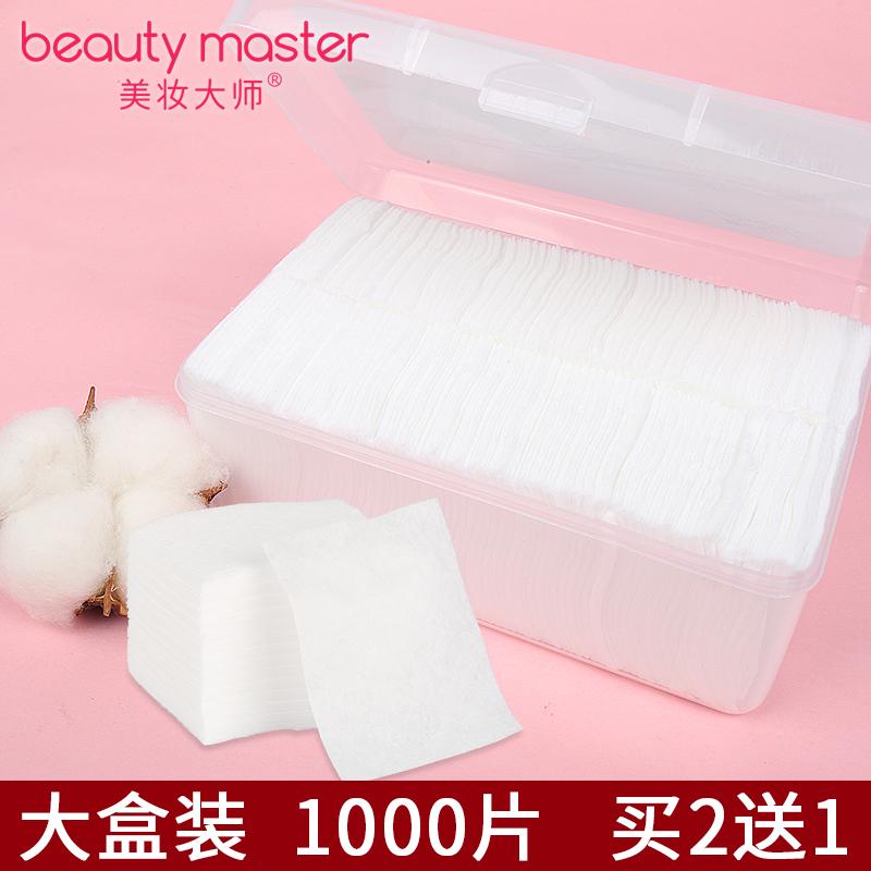 11-08新券美妆大师胶盒装1000片薄款化妆棉