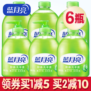 正品 包邮 蓝月亮洗手液芦荟清香型杀菌消毒抑菌500g小瓶补充装 家用