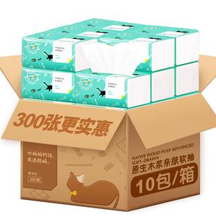 包邮 10包聪妈抽纸整箱批体验装 纸巾特价 特惠家用实惠装 卫生纸 9.9
