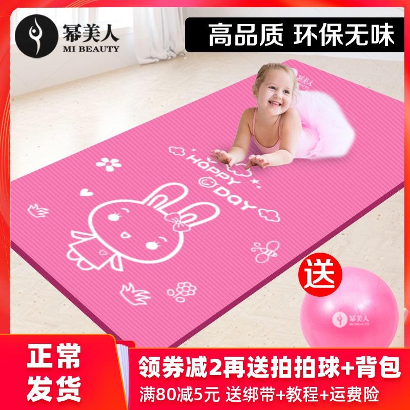 儿童舞蹈专用垫中国舞练功加厚瑜伽垫练舞女童小孩跳舞地垫子家用