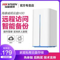 海康威视H90个人私有云 百度网盘云端存储NAS 单盘位 网络存储 2.5寸硬盘