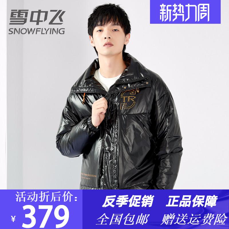 Xuezhongfei 2020 new bright face down jacket mens short youth standing collar sports leisure warm fashion winter coat