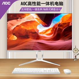 AOC品牌一體機電腦23.8英寸高清超薄酷睿十代四核i3i5i7八核家用辦公學習游戲支持壁掛臺式整機全套837系列圖片
