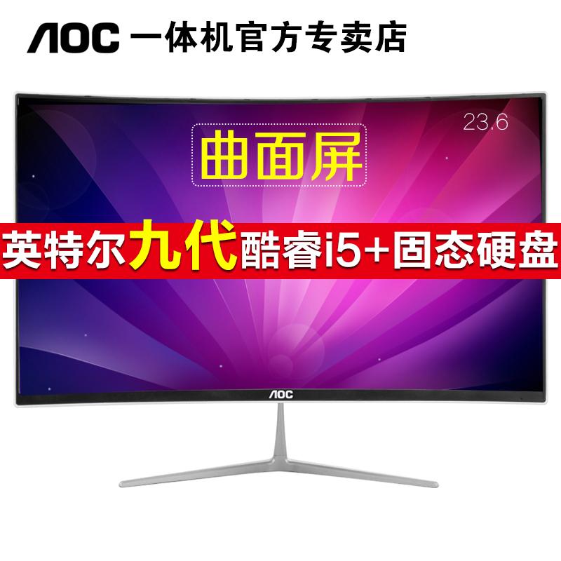 aoc一体机九代i3 i5 i724曲面屏(用411元券)