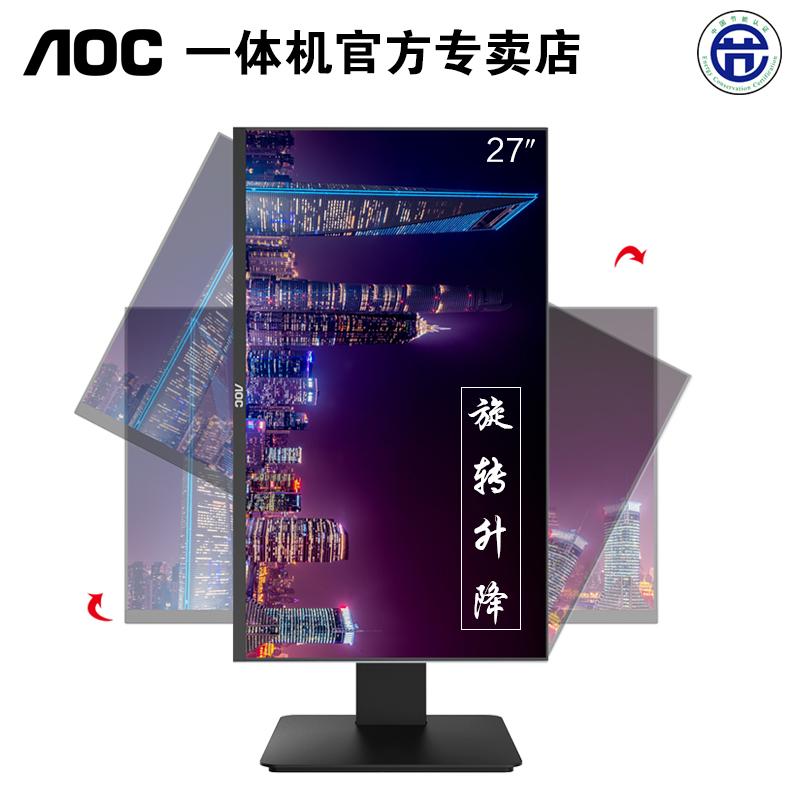 AOC 27英寸一体机电脑超薄台式四核i3 i5 i7八核家用商务办公游戏升降旋转支持壁挂高配整机全套